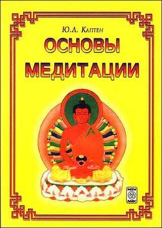 Osnovy_meditacii