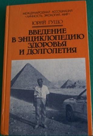 Введение в энциклопедию