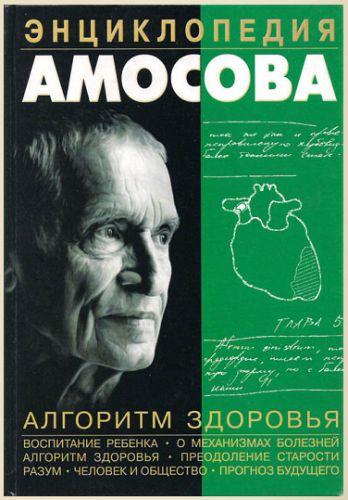 yenciklopediya-amosova-algoritm-zdorovya-1