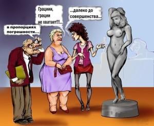 ПОЛНОТА-СИМВОЛ ДОСТАТКА, ИЛИ НЕДОСТАТОК ИНТЕЛЛЕКТА