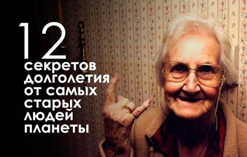 12 секретов долголетия