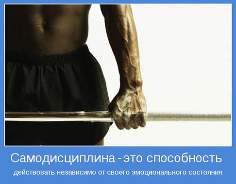 Самодисциплина для достижения желаемых результатов