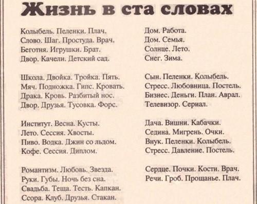 """Стихотворение """"Жизнь в 100 словах"""""""