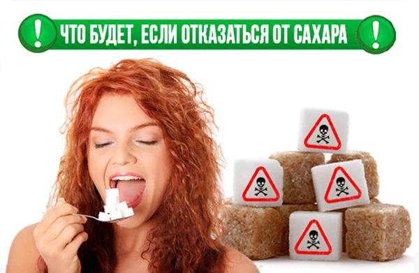 Вред сахара или что будет с организмом человека, если отказаться от сахара