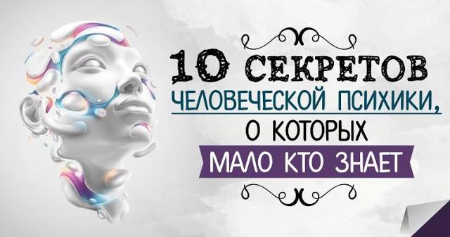 10 секретов человеческой психики
