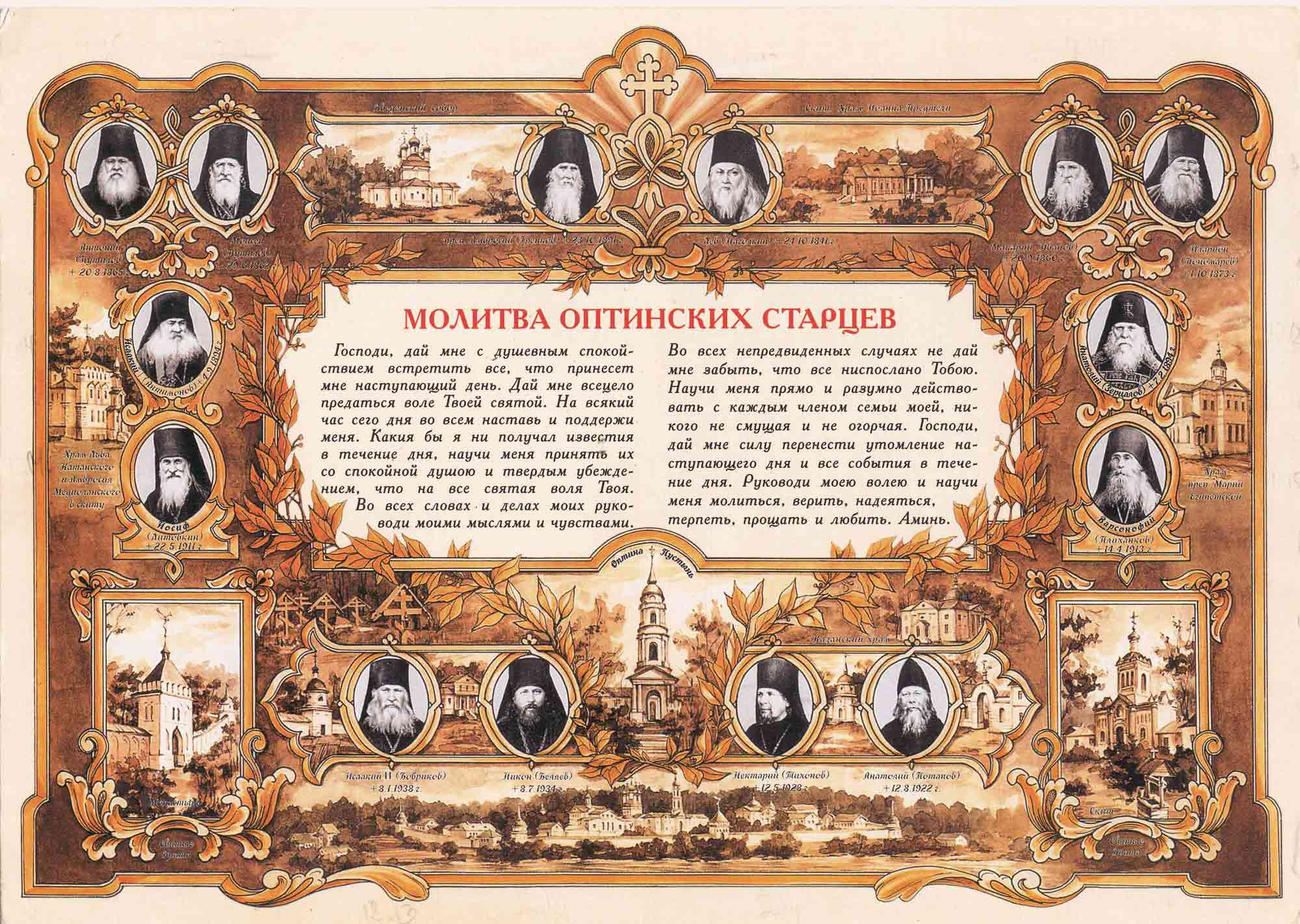 Молитва Оптинских старцев на каждый день
